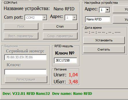 Настройка программного блока RFID-модуля RC522