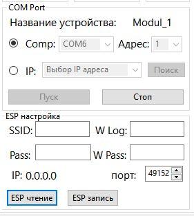 Настройка подключения модуля ESP к WiFi сети