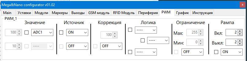 Управление светодиодом (ШИМ/PWM) по сети WiFi