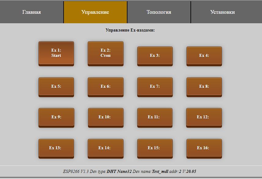 Web интерфейс для  WiFi модуля ESP8266 (esp-01)