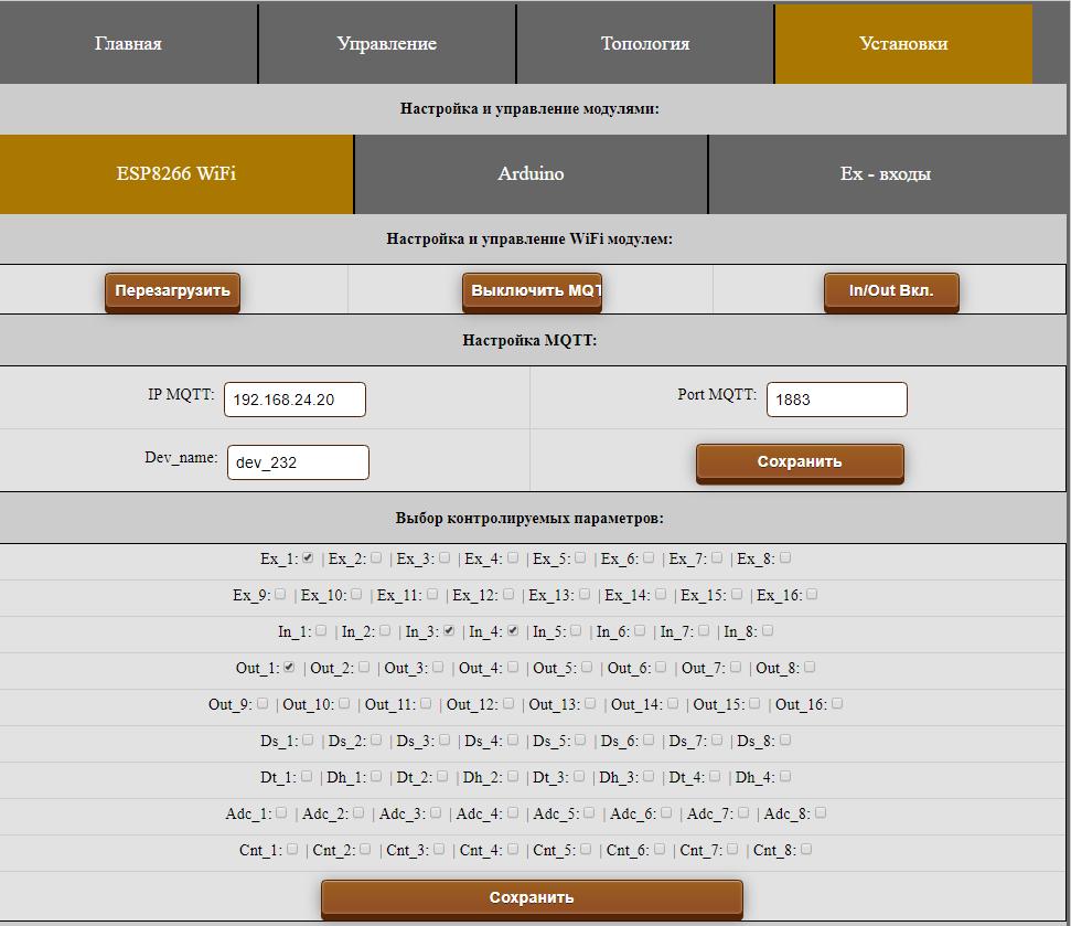 Web интерфейс для WiFi модуля, продолжение
