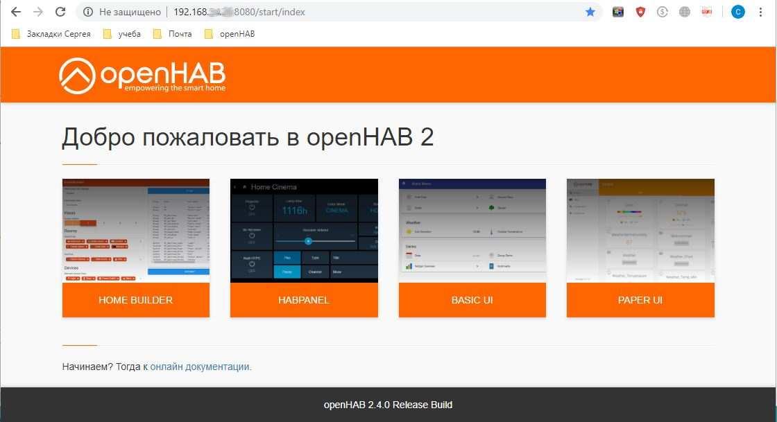 Стартовая страница openHab